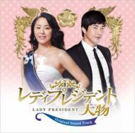 レディプレジデント〜大物 日本版オリジナル・サウンドトラック