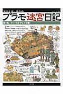 モリナガ・ヨウのプラモ迷宮日記 第1集 フィールドグレイの巻