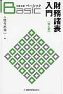 ベーシック財務諸表入門 日経文庫
