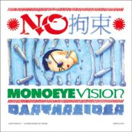 NO拘束〜MONOEYE VISION