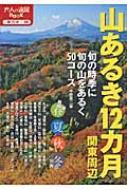 山あるき12カ月関東周辺 大人の遠足BOOK