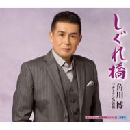 しぐれ橋 / カトランの薔薇