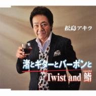 渚とギターとバーボンと/Twist and 鮨