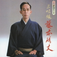 民謡名人シリーズ 藤本�e丈 三味線