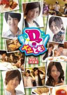D2のメシとも! Vol.1 東京編(仮)