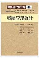 戦略管理会計 体系現代会計学