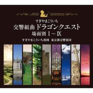 交響組曲「ドラゴンクエスト」 場面別I〜IX(東京都交響楽団版)CD-BOX