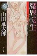 魔界転生 山田風太郎ベストコレクション 上 角川文庫