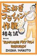 玉ねぎフライパン作戦 角川文庫