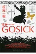 GOSICK 8 下 ゴシック・神々の黄昏 角川文庫