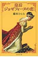 皇后ジョゼフィーヌの恋 集英社文庫
