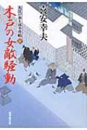 木戸の女敵騒動 大江戸番太郎事件帳 20 廣済堂文庫