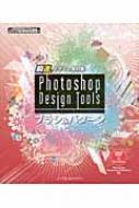 Photoshop�@Design�@Tools�@Premium�@Edition�u���V&�p�^�[�� �u���f�U�C���f�ޏW ij�f�W�^��BOOK
