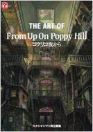 THE ART OF FROM UP ON POPPY HILL ジブリTHE ARTシリーズ