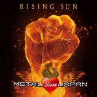 RISING SUN〜東日本大震災チャリティー・アルバム〜