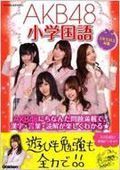 AKB48 Shougaku Kokugo