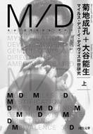 M/D マイルス・デューイ・デイヴィス3世研究 上 河出文庫