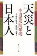 天災と日本人 寺田寅彦随筆選 角川ソフィア文庫