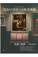 「盗まれた世界の名画」美術館
