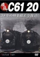 Documentary/復活!c61 20