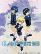 EMOTION the Best CLAMP学園探偵団 DVD-BOX