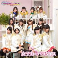 SUPER☆GiRLS/女子力←パラダイス (C)