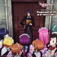 TVアニメーション「セイクリッドセブン」ドラマ・キャラクターCD II::Fragment of S7 鏡誠×藍羽メイド隊S7