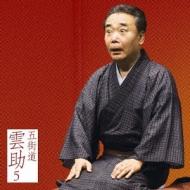 朝日名人会ライヴシリーズ72::五街道雲助5 火事息子/佃祭