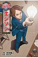 エジソン コミック版世界の伝記