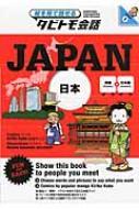 絵を見て話せるタビトモ会話 日本