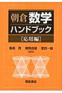 朝倉 数学ハンドブック 応用編