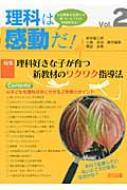 理科は感動だ! 文系教師も応援する新コンセプトの理科教育誌! VOL.2