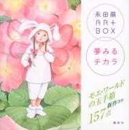 永田萠ART BOX夢みるチカラ