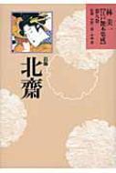林美一〈江戸艶本集成〉 第9巻