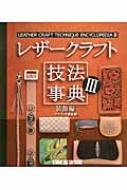 クラフト学園/レザ-クラフト技法事典 3(装飾編)