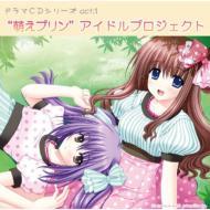 ドラマCDシリーズ::萌えプリンアイドルプロジェクト act.1