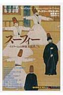スーフィー イスラームの神秘主義者たち 「知の再発見」双書