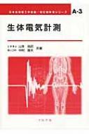 生体電気計測 ME教科書シリーズ