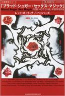 「ブラッド・シュガー・セックス・マジック」レッド・ホット・チリ・ペッパーズ 名盤解説シリーズ
