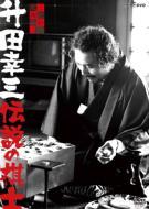 こだわり人物伝升田幸三 伝説の棋士