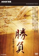 Documentary/Nhk特集 勝負: 将棋名人戦より