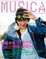 MUSICA 2011年9月号