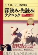 ドッグ・トレーナーに必要な「深読み・先読み」テクニック 犬の行動シミュレーション・ガイド
