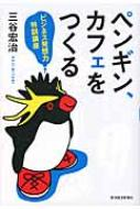 ペンギン、カフェをつくる ビジネス発想力特訓講座