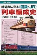 """時刻表に見る""""国鉄・JR""""列車編成史 キャンブックス"""