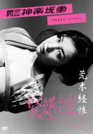 月刊 NEO DVD 神楽坂 恵 緊縛恋愛/アラキネマ・バージョン