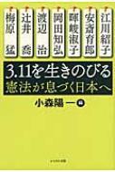 3.11を生きのびる 憲法が息づく日本へ