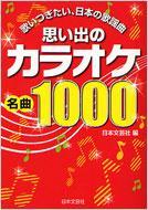 HMV&BOOKS online日本文芸社編/思い出のカラオケ名曲1000 歌いつぎたい、日本の歌謡曲