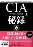 CIA秘録 その誕生から今日まで 上 文春文庫