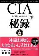 CIA秘録 その誕生から今日まで 下 文春文庫